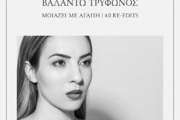 Valando Tryfonos – Moiazei Me Agapi Re-Edits